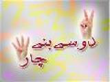 Do Sy Bany Char