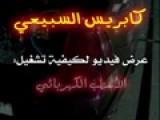 Jeddah Boys Video 3