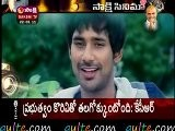 Gulte.com - Varun Sandesh Eyes On Amrita Rao&#039 S Sister