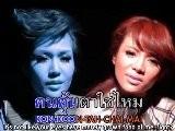 New & Jiew - Tua Jing Rai Tua Ton Eng Sub