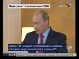 Интервью премьер-министра РФ Владимира Путина телекомпании CNN