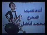 Adel Emam - مسرحية الزعيم