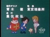 CBN Superbook Anime Japanese End Credits