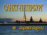 INTERACTIVE EXCURSION - The Majestic Saint Petersburg Russia - BEAUTIFULL CITY -