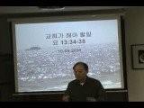 New Fellowship Chapel 10.5.2008 Korean